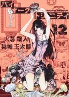 バイオーグ・トリニティ 12 ヤングジャンプコミックス