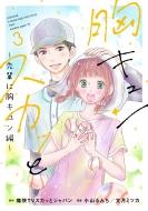胸キュンスカッと3 先輩に胸キュン編 Spa!コミックス