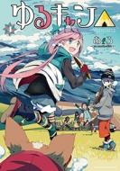 ゆるキャン△ 4 まんがタイムKRコミックス フォワードシリーズ