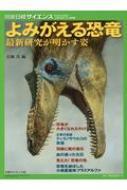よみがえる恐竜 別冊日経サイエンス No.220