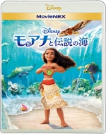 Moana MovieNEX [Blu-ray +DVD]
