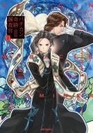 バチカン奇跡調査官 2 MFコミックス ジーンシリーズ