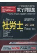 社労士電子問題集 2017年版 CD-ROM Speed突破!シリーズ