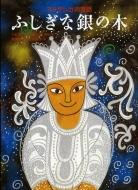 ふしぎな銀の木 スリランカの昔話 世界傑作絵本シリーズ