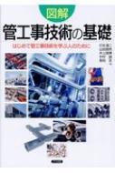 図解 管工事技術の基礎 はじめて管工事技術を学ぶ人のために