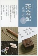 茶会記に親しむ 6 淡交テキスト