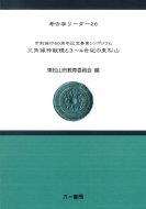 三角縁神獣鏡と3〜4世紀の東松山 市制施行60周年記念事業シンポジウム 考古学リーダー