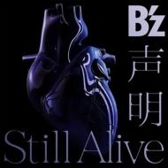 声明 / Still Alive 【B'z×UCC盤】