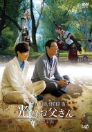 「FINAL FANTASY XIV 光のお父さん」【DVD BOX】