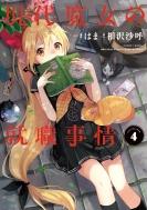 現代魔女の就職事情 4 電撃コミックスnext