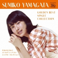 ゴールデン☆ベスト やまがたすみこ シングル・コレクション