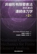 非線形有限要素法のための連続体力学