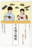 うま味の秘密 和食文化ブックレット