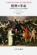 精神の革命 急進的啓蒙と近代民主主義の知的起源