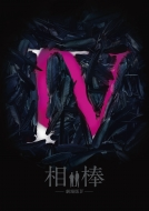 相棒 -劇場版IV-首都クライシス 人質は50万人!特命係 最後の決断 DVD豪華版