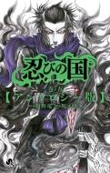 忍びの国 5 アンソロジー版 ゲッサン少年サンデーコミックス