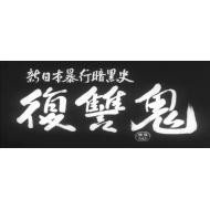新日本暴行暗黒史 復讐鬼