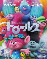 トロールズ ブルーレイ&DVD