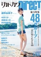別冊カドカワ Direct 06 カドカワムック