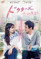 ドクターズ〜恋する気持ち DVD-BOX2
