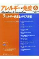 アレルギー・免疫 24-6