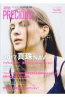JAPAN PRECIOUS ジュエリー専門誌の決定版 No.86