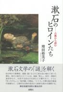 漱石のヒロインたち 古典から読む