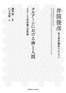 クルアーンにおける神と人間 クルアーンの世界観の意味論 井筒俊彦英文著作翻訳コレクション
