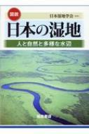 図説 日本の湿地 人と自然と多様な水辺
