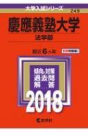 249慶應義塾大学(法学部)2018 大学入試シリーズ
