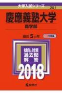 251慶應義塾大学(商学部)2018 大学入試シリーズ