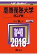 255慶應義塾大学(理工学部)2018 大学入試シリーズ