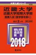 496近畿大学・近畿大学短期大学部(推薦入試〈医学部を除く〉)2018 大学入試シリーズ