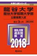 533龍谷大学・龍谷大学短期大学部(公募推薦入試)2018 大学入試シリーズ