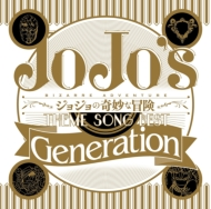 TVアニメジョジョの奇妙な冒険Theme Song Best「Generation」