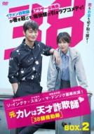 元カレは天才詐欺師□〜38師機動隊〜DVD-BOX2