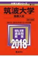 29筑波大学(推薦入試)2018 大学入試シリーズ