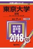 43東京大学(文科)2018 大学入試シリーズ