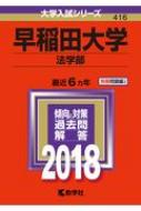 416早稲田大学(法学部)2018 大学入試シリーズ