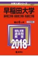 427早稲田大学 基幹理工学部・創造理工学部・先進理工学部 2018 大学入試シリーズ