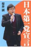 日本第一党 桜井誠 桜井誠 (活動家)