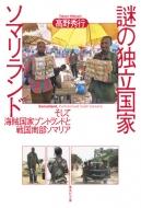 謎の独立国家ソマリランド そして海賊国家プントランドと戦国南部ソマリア 集英社文庫