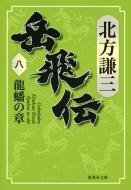 岳飛伝8 龍蟠の章 集英社文庫
