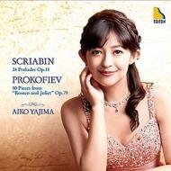 スクリャービン:24の前奏曲、プロコフィエフ:『ロメオとジュリエット』からの10の小品 矢島愛子