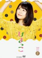 連続テレビ小説 ひよっこ 完全版 ブルーレイ BOX2