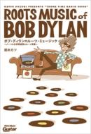 ボブ・ディランのルーツ・ミュージック