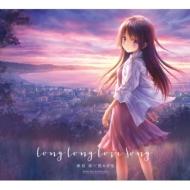 Long Long Love Song 【初回生産限定盤】(+DVD)