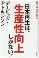 デービッド・アトキンソン 日本再生は、生産性向上しかない! ASUKA SHINSHA双書