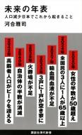 未来の年表 人口減少日本でこれから起きること 講談社現代新書