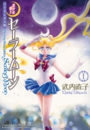 バイリンガル版 美少女戦士セーラームーン Pretty Guardian Sailor Moon KODANSHA BILINGUAL COMICS